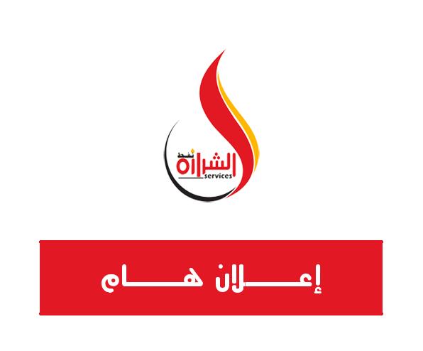إعلان للسادة مشرفي المحطات التابعة لشركة الشرارة الذهبية للخدمات النفطية