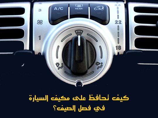 أربع نصائح مهمة تحافظ بها على سلامة مكيف سيارتك خلال فصل الصيف