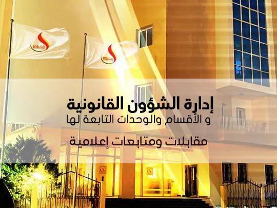 مقابلات ومتابعات إعلامية: إدارة الشؤون القانونية والأقسام والوحدات التابعة لها
