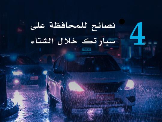 لقيادة آمنة في فصل الشتاء: 4 نصائح للعناية بالسيارة والإهتمام بها