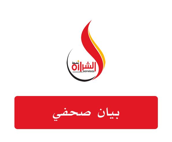 صورة لشعار شركة الشرارة الذهبية للخدمات النفطية