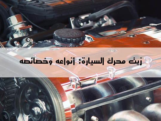 زيت محرك السيارة: صورة رمزية لمحرك سيارة