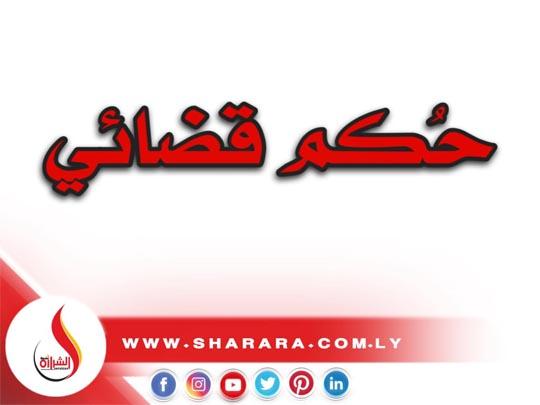 الحكم لصالح شركة الشرارة الذهبية بخصوص ثبوت الصفة القانونية لسجلها التجاري (03924) طرابلس وشطب ماعداه